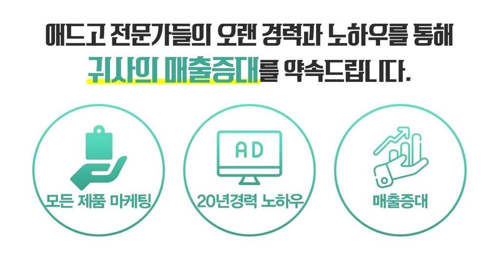 온라인광고마케팅광고대행사