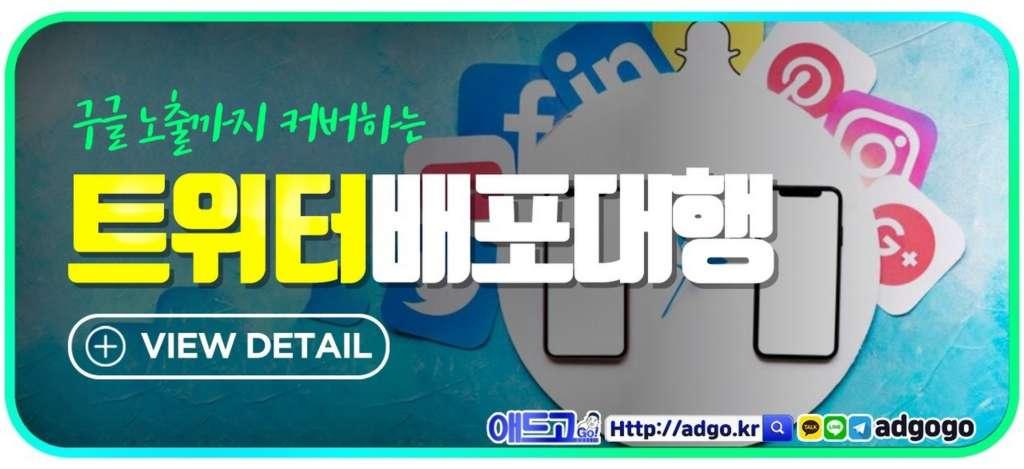 온라인광고마케팅트위터배포대행