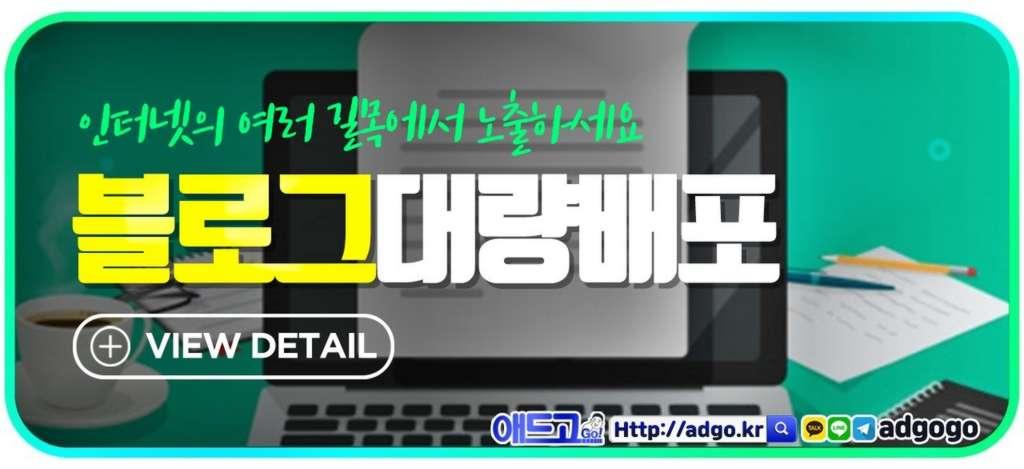 온라인광고마케팅블로그배포
